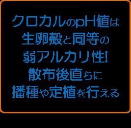 クロカルのpH値は生卵殻と同等の弱アルカリ性。